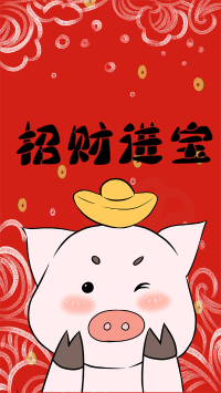 新年 猪年 招财进宝 元宝