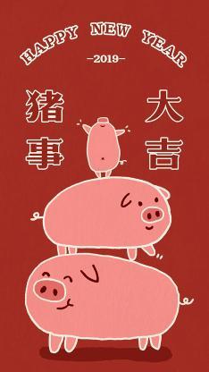 新年 猪年 猪事大吉 happy new year