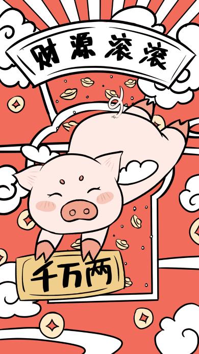 猪年 新年 财源滚滚 千万两