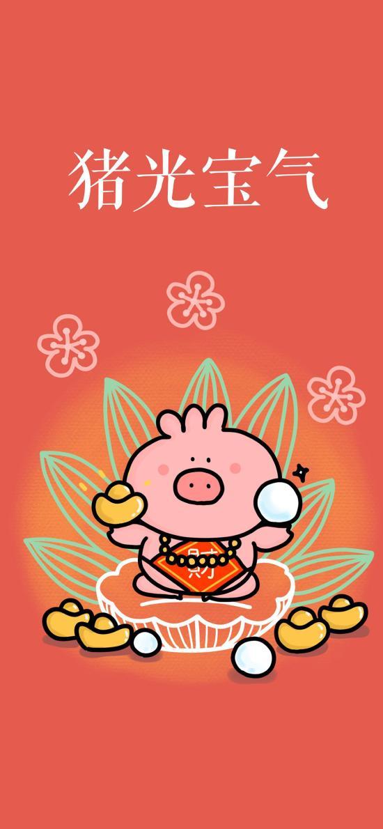 猪年 新年 猪光宝气 元宝