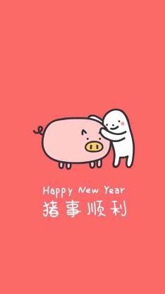 猪事顺利 可爱 粉
