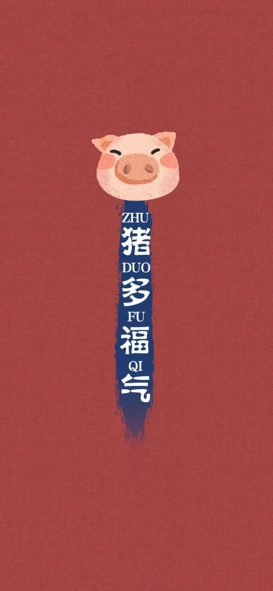 新年 猪年 猪多福气