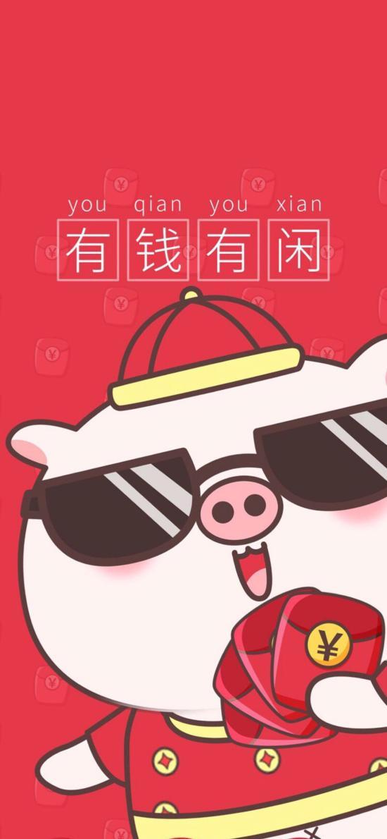 新年 猪年 有钱有闲 红色 喜庆