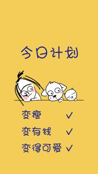 UGLY BABY 变瘦 变有钱 变得可爱