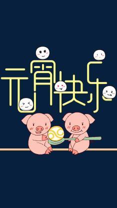 正月十五 元宵节快乐 卡通猪猪