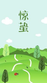 惊蛰 二十四节气 插画 树林 绿色 昆虫