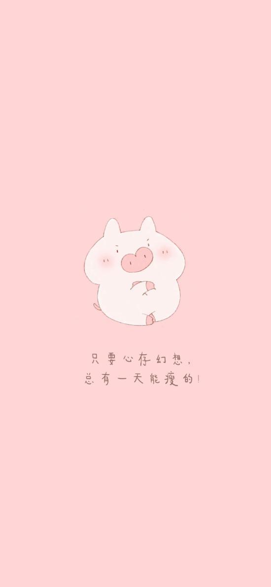 只要心存幻想 总有一天能瘦的 猪 粉色