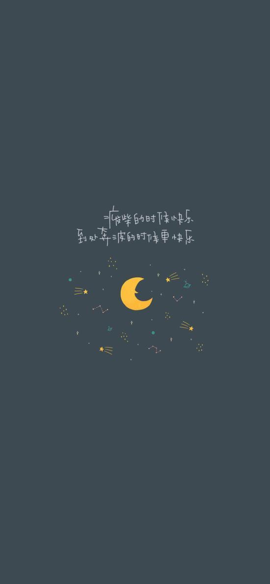 废柴的时候快乐 到处奔波的时候更快乐 月亮 星星
