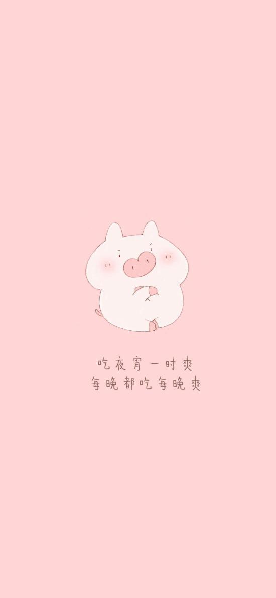 吃宵夜一时爽 每晚都吃每晚爽 粉色 猪