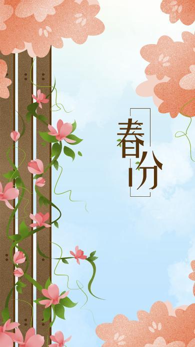 春分 春天 插画 鲜花 二十四节气