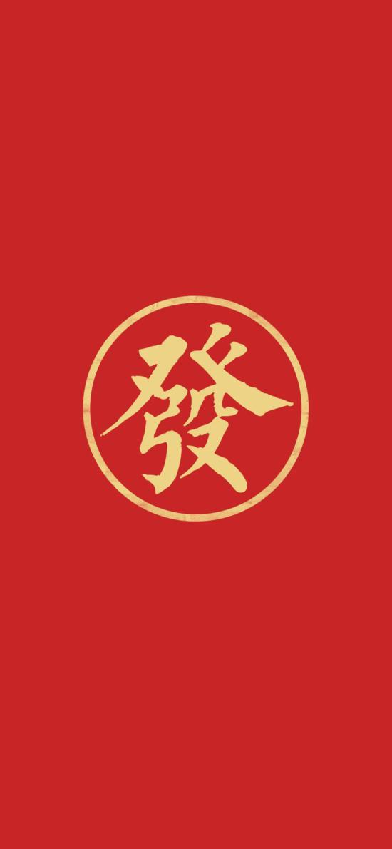 发 繁体 红色 圆圈