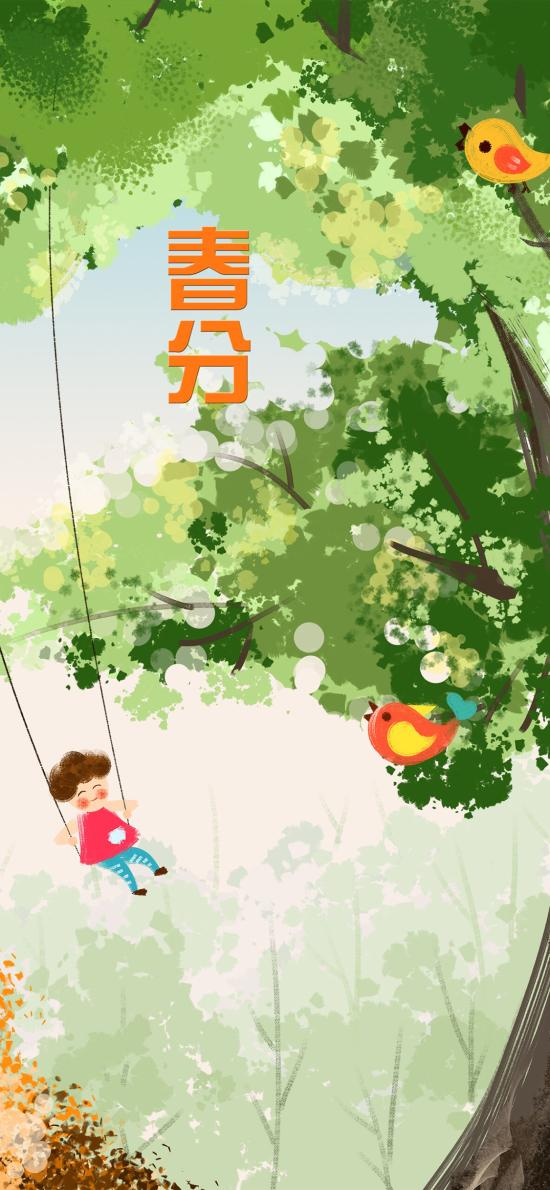 春分 二十四节气 荡秋千 树木 鸟 插画