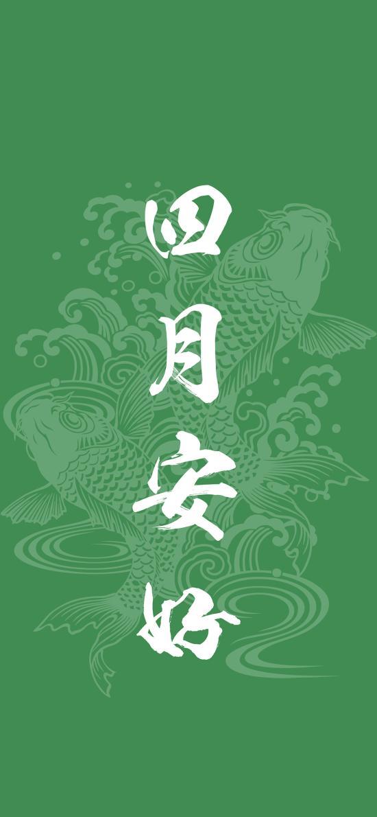 四月安好 锦鲤 绿色