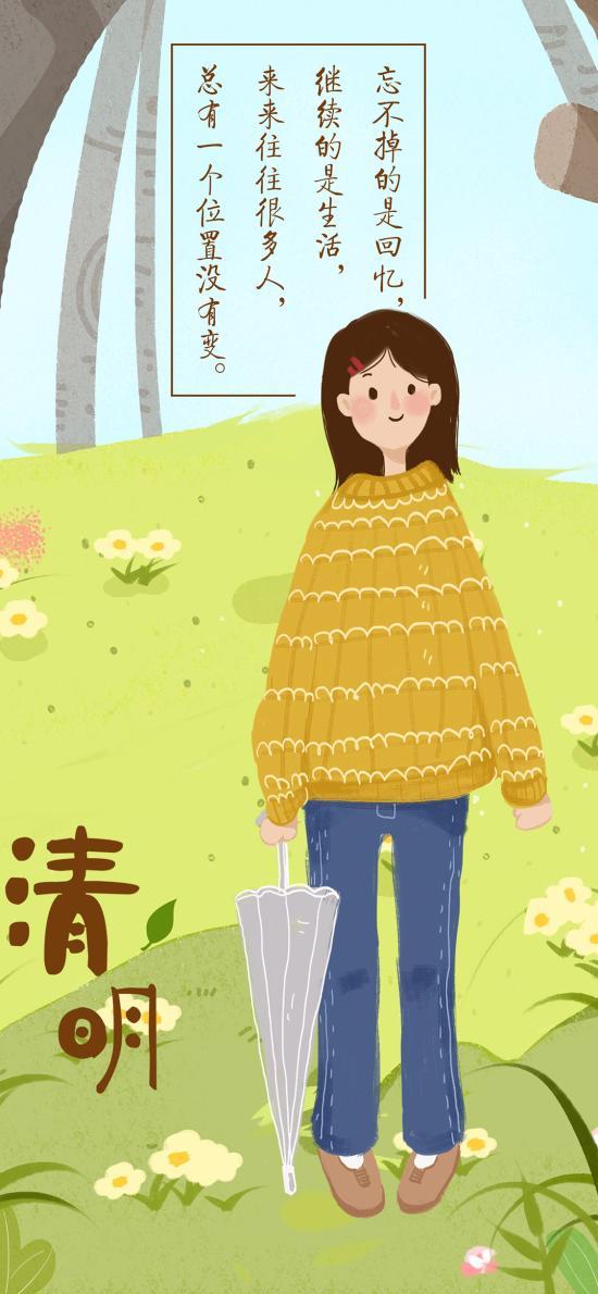 清明 二十四节气 插画 女孩 雨伞 郊外
