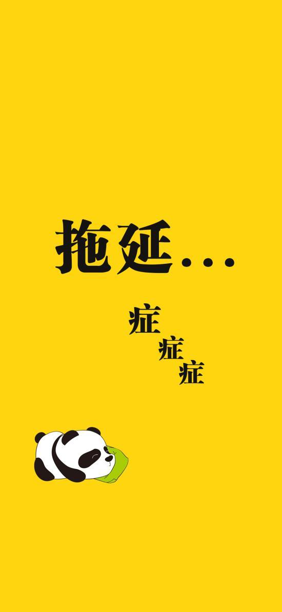 黄色背景 熊猫 拖延症…