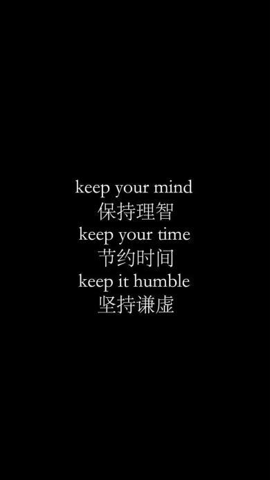 保持理智 节约时间 坚持谦虚 mind time humble 英文 英语