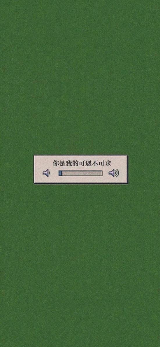 绿色背景 你是我的可遇不可求