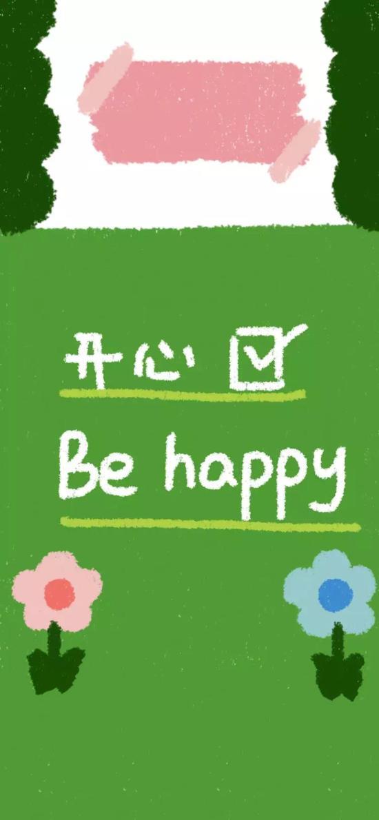 文字 锁屏 开心 be happy