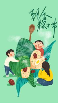 端午节 飘香 插画 欢乐