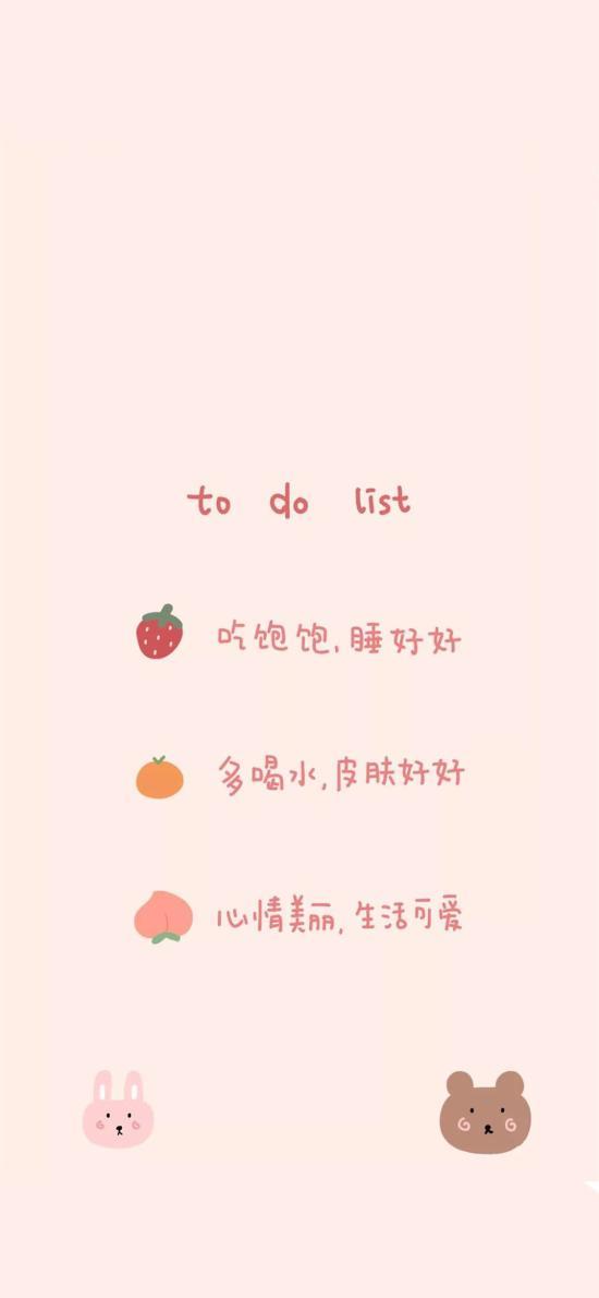 to do list 吃饱 睡好 喝水 皮肤好好 心情美丽 生活可爱