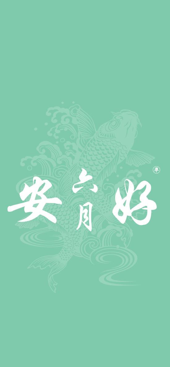 六月安好 绿色 锦鲤