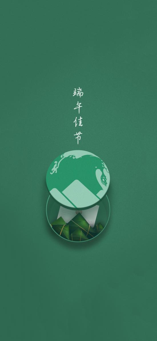 端午 节日 佳节 粽子 绿色