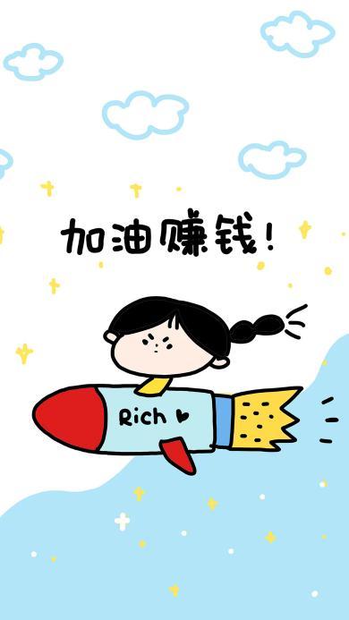 赚钱 加油 rich 火箭
