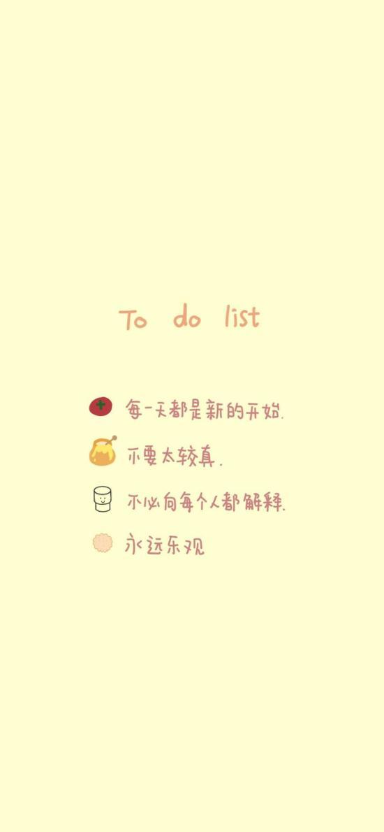 to do list 每一天都是新的开始 不要太较真 不必向每个人都解释 永远乐观