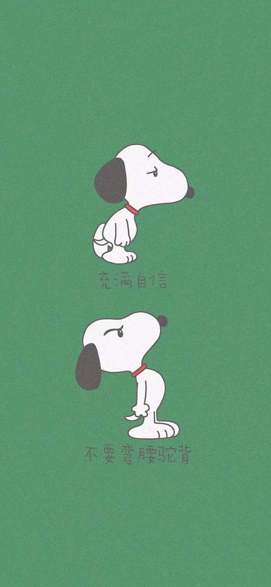 卡通 史努比 充满自信 不要弯腰驼背