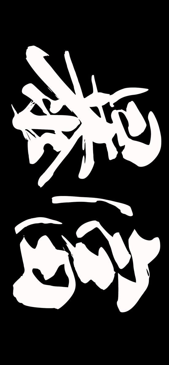暴富 字体 黑白