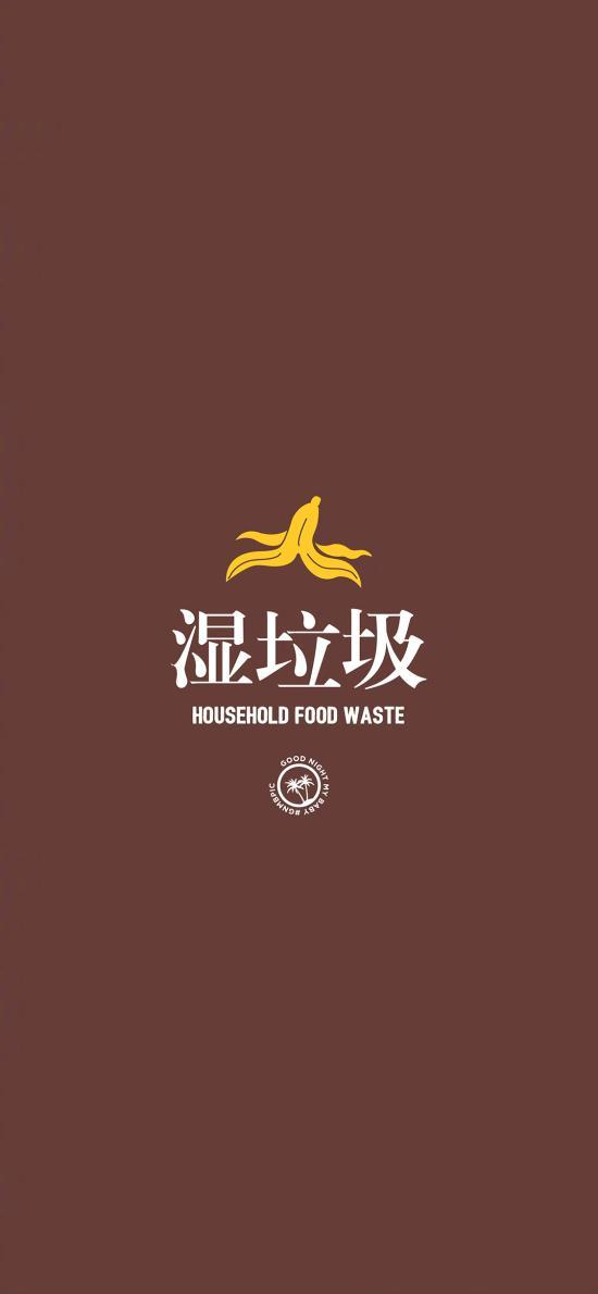 湿垃圾 香蕉 分类 环保
