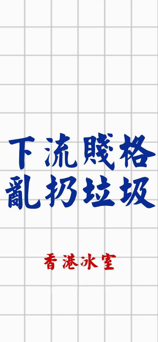 下流贱格 乱扔垃圾 香港冰室(取自微博:G195)