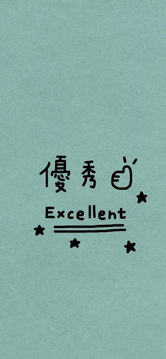 优秀 大拇指 excellent 星星