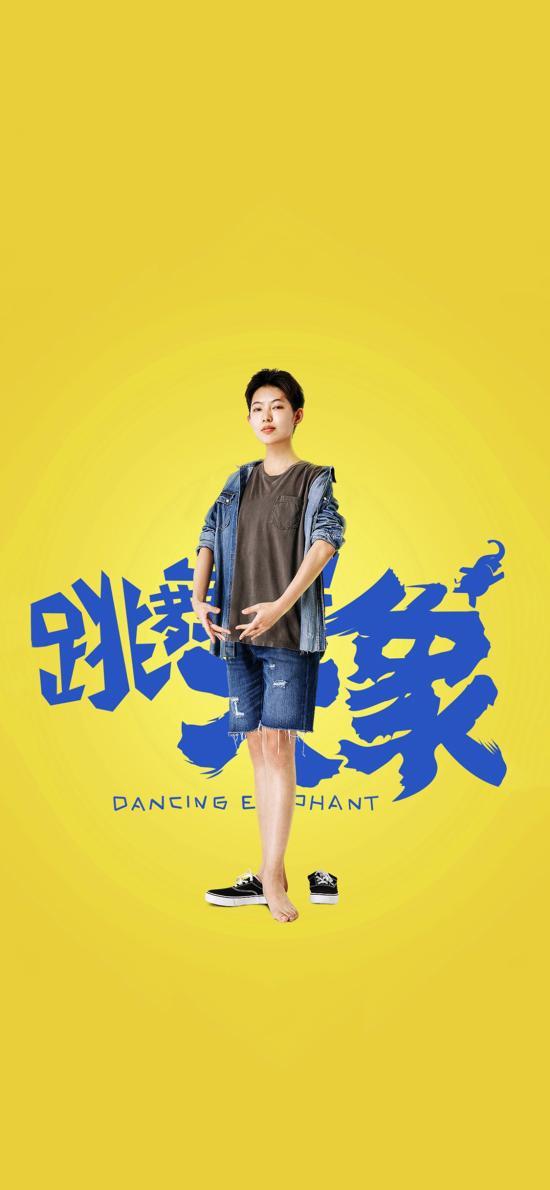 《跳舞吧!大象》电影 剧照 演员 静芳