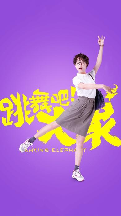 《跳舞吧!大象》电影 剧照 演员 宋楠