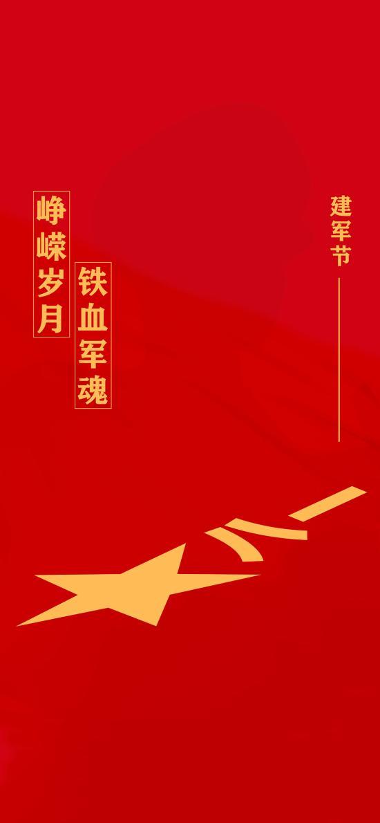 八一 建军节 五角红星 峥嵘岁月 铁血军魂