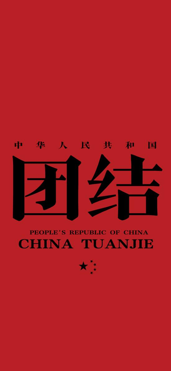 中华人民共和国 团结 China(取自微博:G195)