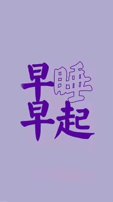 早睡早起 字体 紫