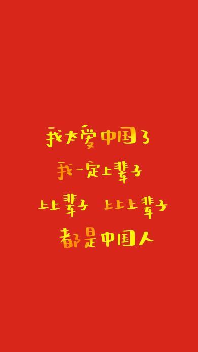 太爱中国了 上辈子一定时中国人 红