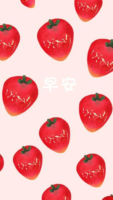 早安 草莓 平铺 粉