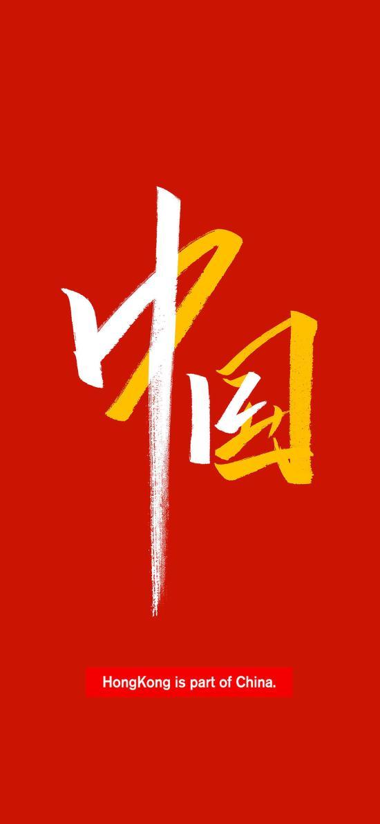中国 大红 字体 国家