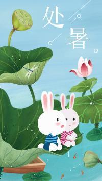 处暑 二十四节气 兔子 荷叶