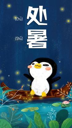 处暑 二十四节气 小企鹅 插画