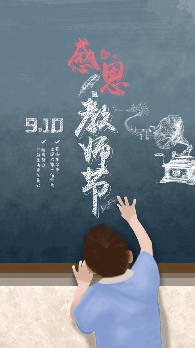 九月十号 教师节 黑板 感恩
