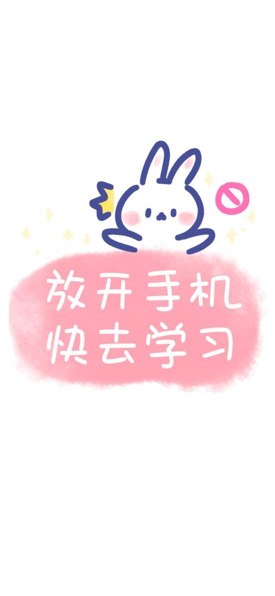 兔子 放开手机 快去学习(取自微博:安心队长)