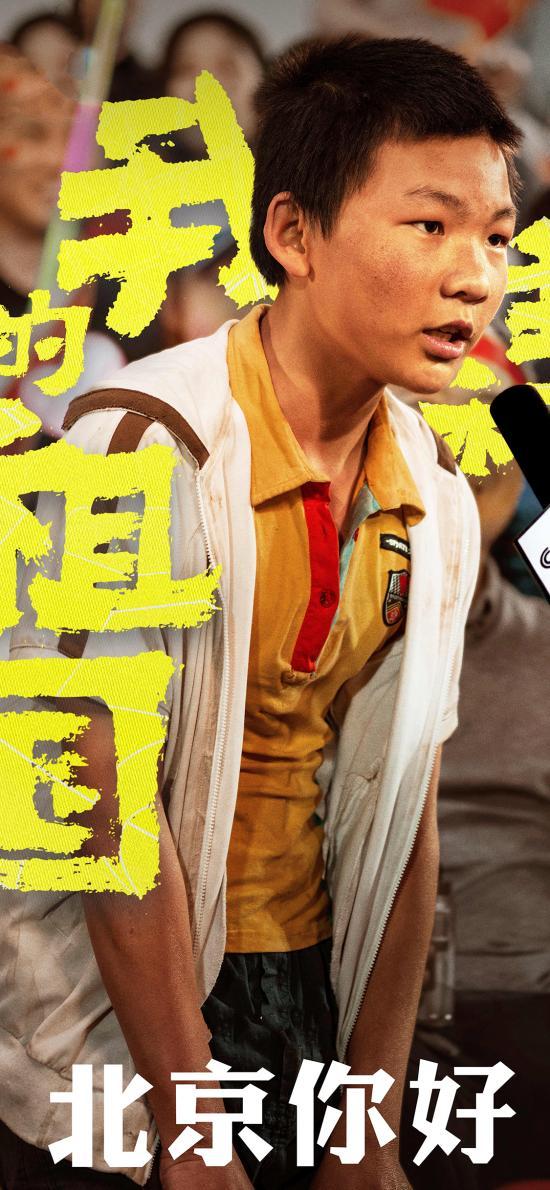 我和我的祖国 北京你好 王东 海报