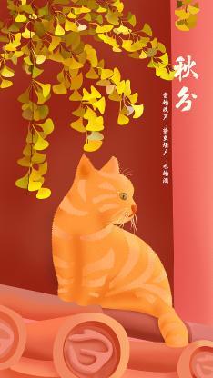 秋分 秋天 二十四节气 插画 猫咪 银杏叶