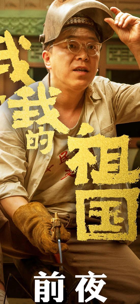 我和我的祖国 前夜 黄渤 海报