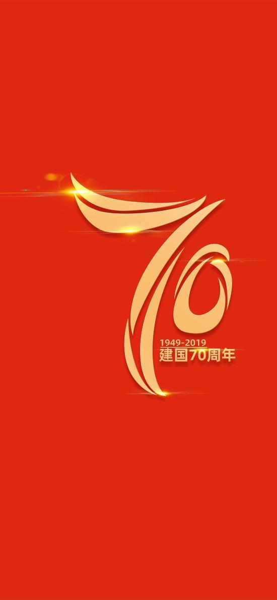 70周年庆 建国 红 中国 祖国