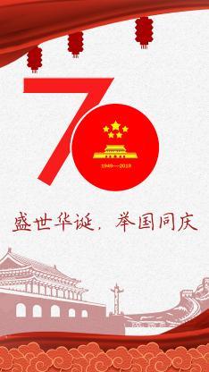 中国 国庆节 盛世华诞 举国同庆 中国国旗